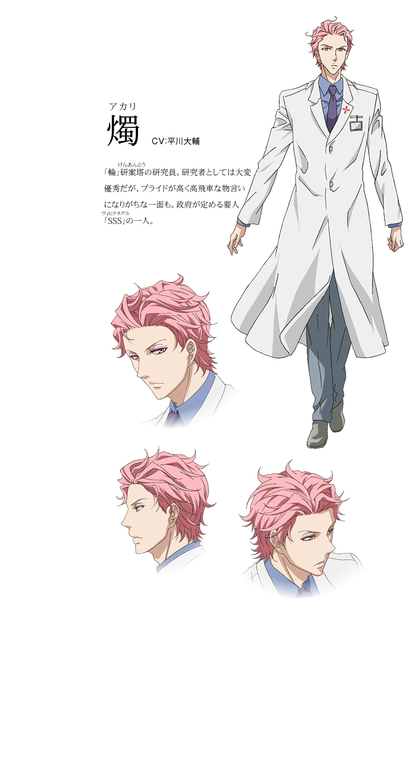 charactor | TVアニメ「カーニヴァル」公式サイト